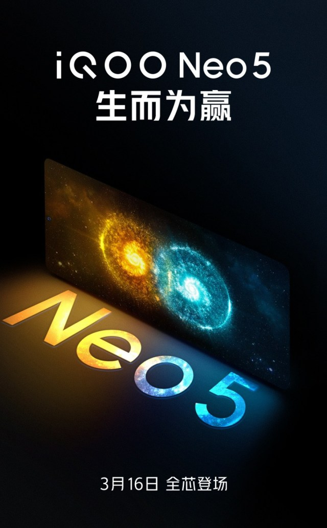 vivo will officially introduce the iQOO Neo5 on March 16