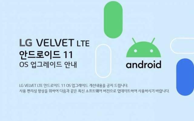LG Velvet LTE Android 11 update
