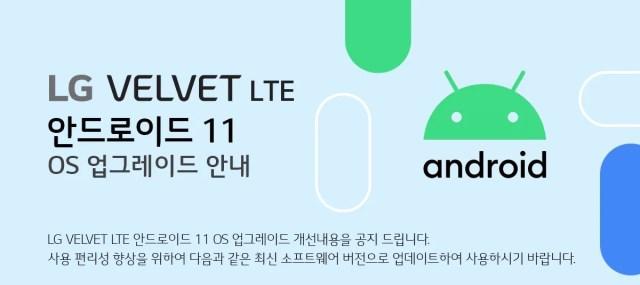 LG Velvet LTE gets Android 11 stable update