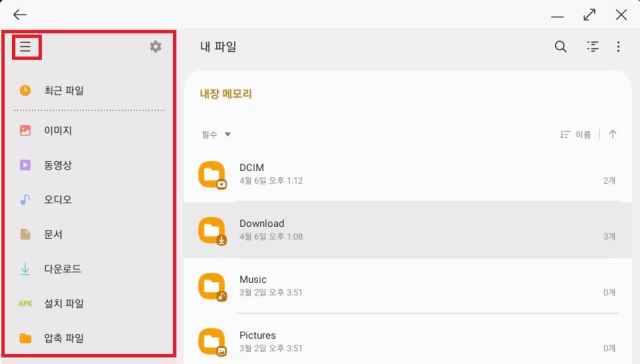 Samsung My Files Tablet Foldable Multi-Pane UI