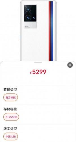 iQOO 8 Pro leaked pricing