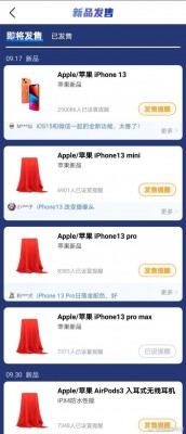 A screenshot revealing the September launch schedule for the iPhone 13 and AirPods 3