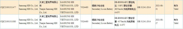 Samsung Galaxy S22+ and S22 Ultra battery details