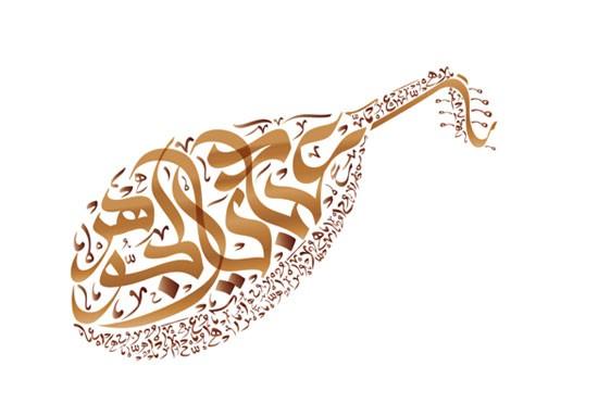 arabic-logo-48