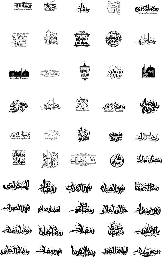 Ramadan Logos Designs