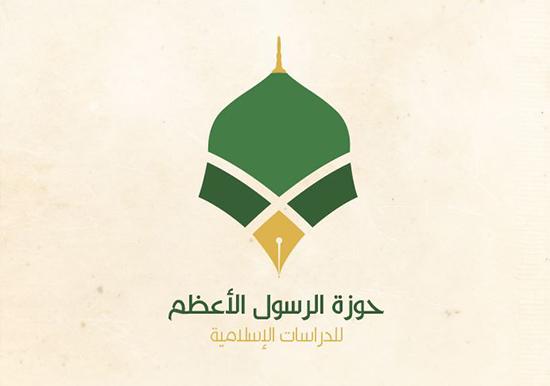 Hawzat AlRasoul Logo