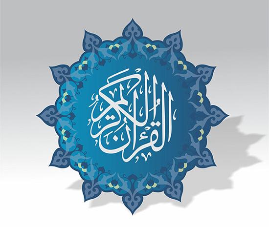 Qur'an logo