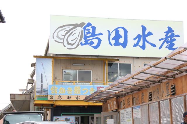 かき小屋 島田水産   うまい広島