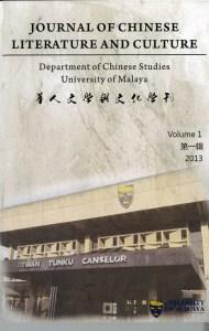 华人文学与文化学刊 第一辑 1 -