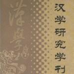 汉学研究学刊 第二卷 - 本系期刊