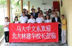 IMG 6265 meitu 1 - 北京大学林建华校长到访中文系