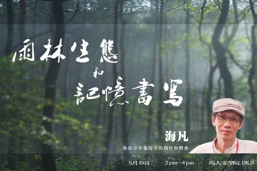 """海凡活动横式海报 - """"雨林生态和记忆书写""""讲座"""
