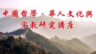 最新海报 2018年 9月 22日 feature - 中国哲学、 华人文化与宗教研究讲座