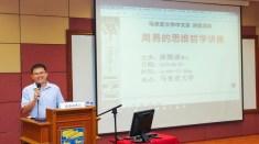 庾潍诚博士讲解易经中卜筮、民俗、风水的应用及读易的入门方法。