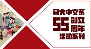 46434305 190422271900595 6033077703844823040 n - 马大中文系创立55周年活动系列