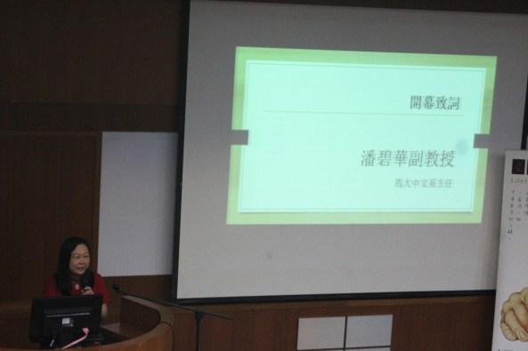 马大中文系主任潘碧华副教授致辞。