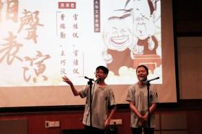 马大华文学会的相声组带来轻松幽默的相声表演。
