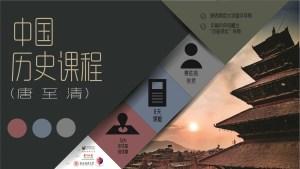 banner 20190322 - 中国历史课程(唐代至清代)