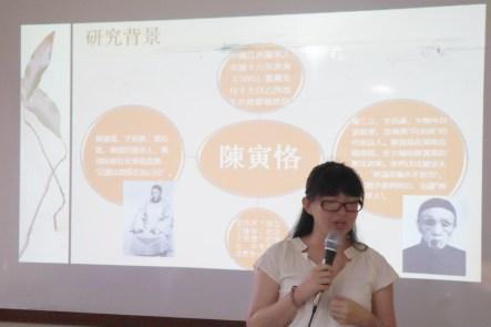 陈洁仪则报告〈从陈寅恪的交往圈看其文化本位论〉。