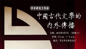 2MB Untitled 5fb - 学术研究工作坊:中国古代文学的内外传播