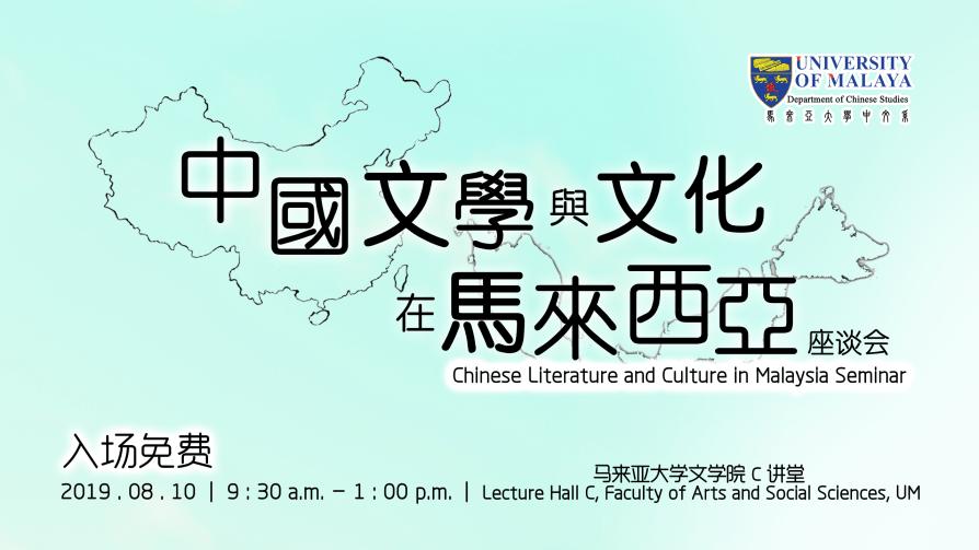 Untitled 3.5 final.event cover - 座谈会:中国文学与文化在马来西亚