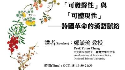 """70932411 - 讲座:""""可发声性""""与""""可体现性""""── 诗国革命的汉语脉络"""