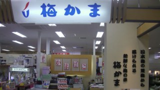 梅かまの店舗紹介します!第二弾は「富山駅店」
