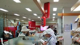 お盆期間中 U-mei館は休まず営業中 お土産に 富山名産かまぼこ はいかがでしょうか