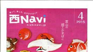 JR西日本の情報誌 西Navi4月号の表紙に 梅かまのかまぼこが載ってます