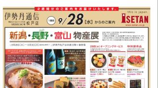 伊勢丹 松戸店にて物産展が開催されます