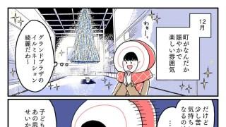 ウメカマンガ(巻) 1徹目 師走の呼吸 猫ノ型☆大カマ騒動 NOクリスマスはもう我慢できん!