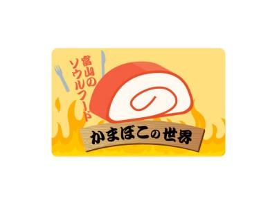 KNB北日本放送様「ワンエフ」で紹介していただきました。