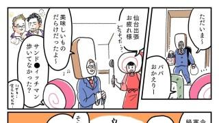 ウメカマンガ(巻) 2笹目 宮城の名物土産 笹かまぼこはウマーベラス!