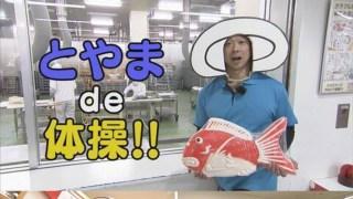ケーブルテレビ富山「とやまde体操」で紹介していただきました。