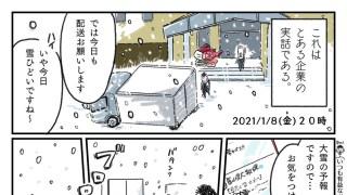 ウメカマンガ(巻) 3m目 新年早々の大雪で超渋滞!富山人の悲喜こもごも