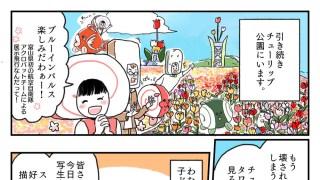 ウメカマンガ(巻) 7代目 新旧チューリップタワー 思い出をありがとう!