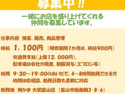 「梅かま 大和富山店」では、店舗スタッフを募集中です。お気軽にお問い合わせください!