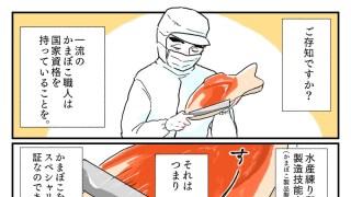 ウメカマンガ(巻)  9本気目 かまぼこを極めた職人の国家資格 一級技能士