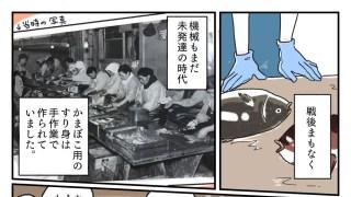 ウメカマンガ(巻) 10本気旅目 一級技能士による富山のかまぼこ文化と技術継承