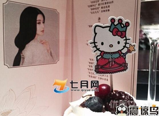 范冰冰hello Kitty生日派對現場圖片 李晨甜蜜獻吻_明星娛樂_優美女人網