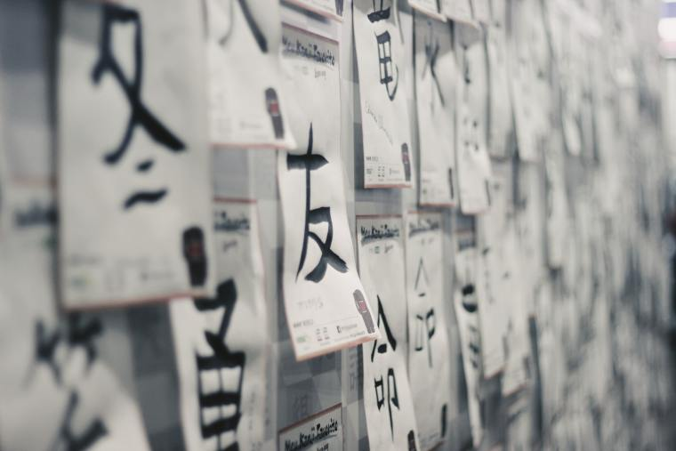 Japanese to English translation rate is calculated by character: contact me for a quote