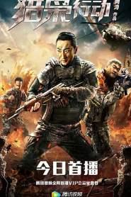 Zhan Du Xiao: Attack Drug