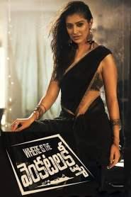Where Is The Venkatalakshmi