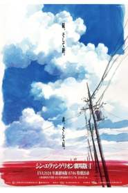 Evangelion the Movie AVANT 1: The Opening 10 Minutes 40 Seconds – 0706 Version