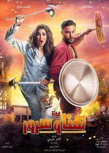 The Night of Hana and Sorour