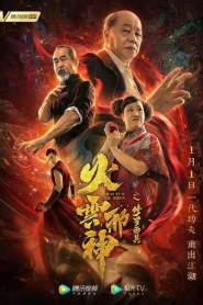 Huo Yun Xie Shen