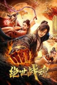 Jue Shi Zhan Hun