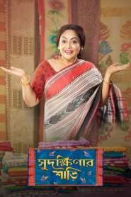 Sudakshinar Saree