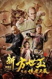 Fong Sai-yuk: The Beginning