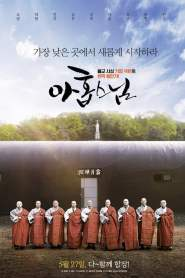 Nine Monks